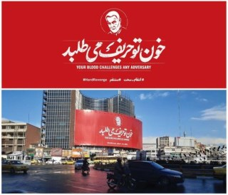 The billboard commemorating Qassem Suleimani appeared several days after his death. Via Mizan Online.