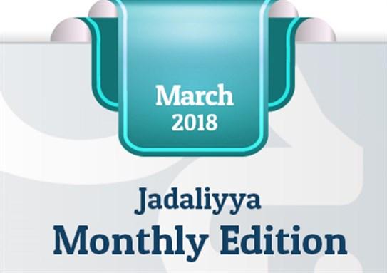 Jadaliyya - Jadaliyya Monthly Edition (March 2018)