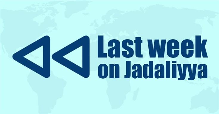 Jadaliyya - Last Week on Jadaliyya (July 23-29)