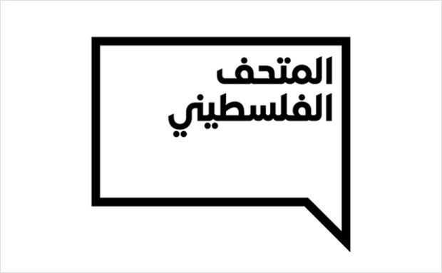 Jadaliyya - The Palestinian Museum's Family Album Project